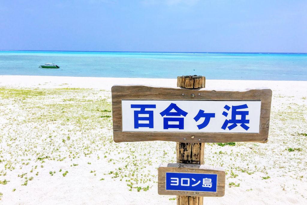 与論島(ヨロン島)ってどんなところ?見所はどんなところ?