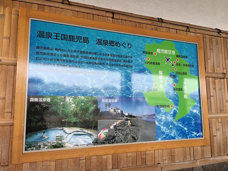 与論島旅行記:鹿児島空港外の案内板