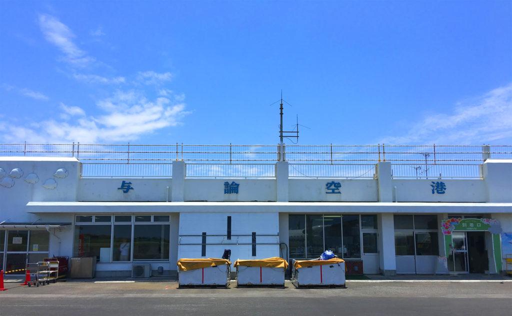 与論島(ヨロン島)へ行こう!飛行機を使っての与論島への行き方(フライト情報一覧)